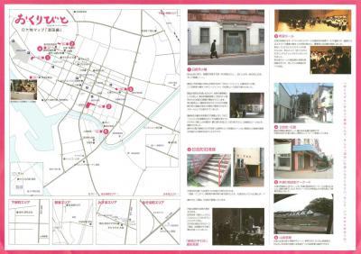 パンフレット:おくりびとロケ地マップ「酒田編」