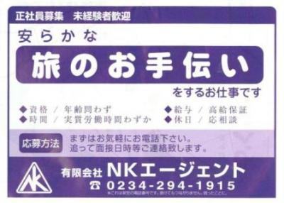 NKエージェントの募集チラシ