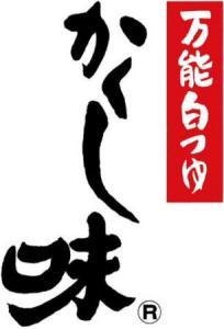 万能白つゆ かくし味のロゴ