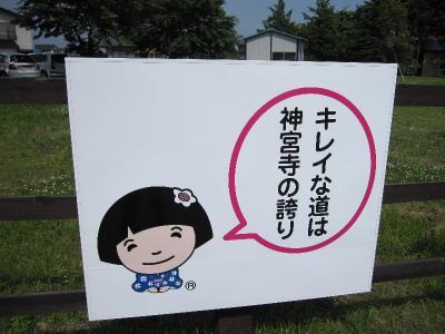 標語の看板 2