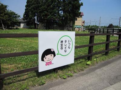 標語の看板 4