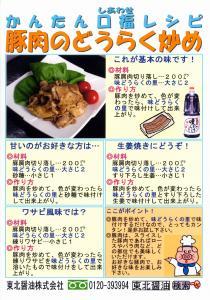 豚肉のどうらく炒めレシピ