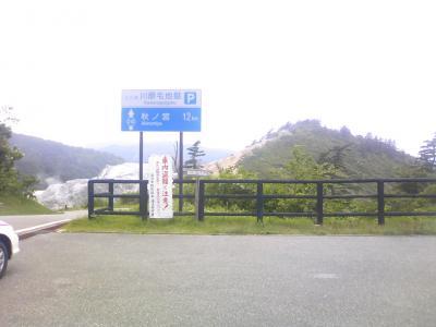 川原毛地獄駐車場
