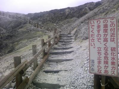 川原毛地獄3