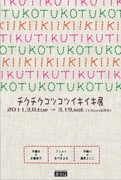 tikutiku-omote0207_convert_20110309094518.jpg