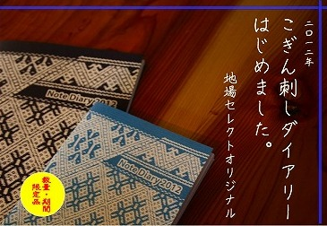 修正こぎん刺しダイアリー2012-ブログ用