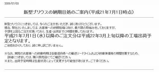 prius_nouki.jpg