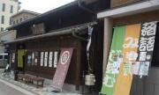 """""""新・和風""""な建物1"""
