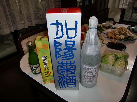 加陽菊酒とシークヮーサーとパインジュース