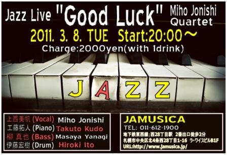 20110308JAMUSICA.jpg