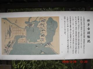 住吉神社周辺の昔1