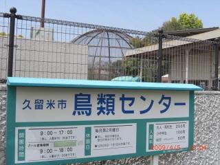 久留米鳥類センター1