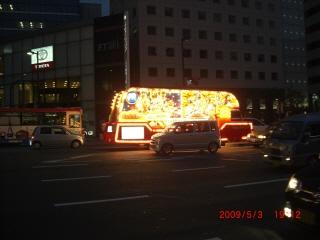 花自動車2