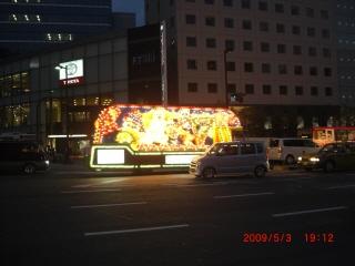 花自動車3