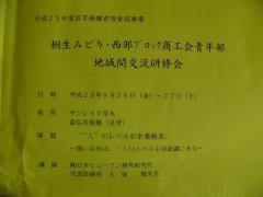 P1040421_convert_20110827161617.jpg