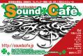 soundcafe91011表