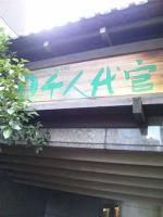 20110919_SBSH_0036.jpg