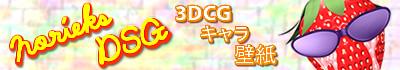 Norieks DSG-3DCG