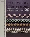 四季のエジング&グレード100