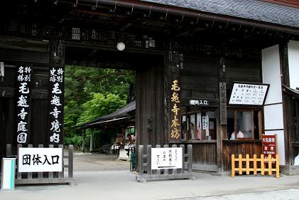 岩手県 毛越寺庭園