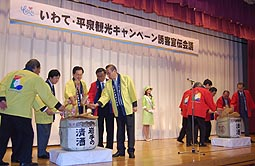 「平泉」登録願い団結強化