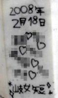 大聖堂に書かれた落書き