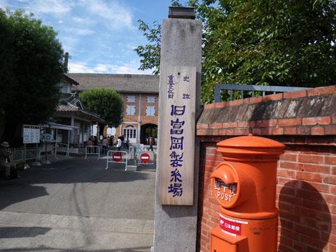 富岡製糸場入り口