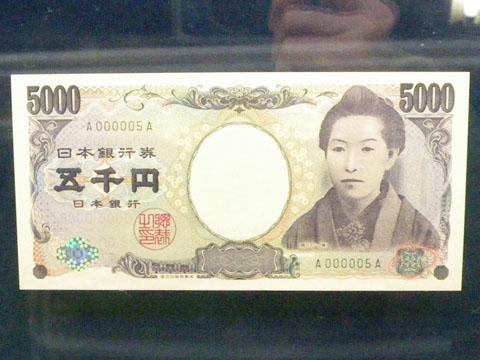 紙幣番号 A000005A