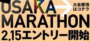 大阪マラソン4