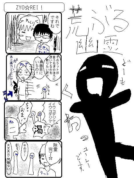 荒ぶる幽霊7