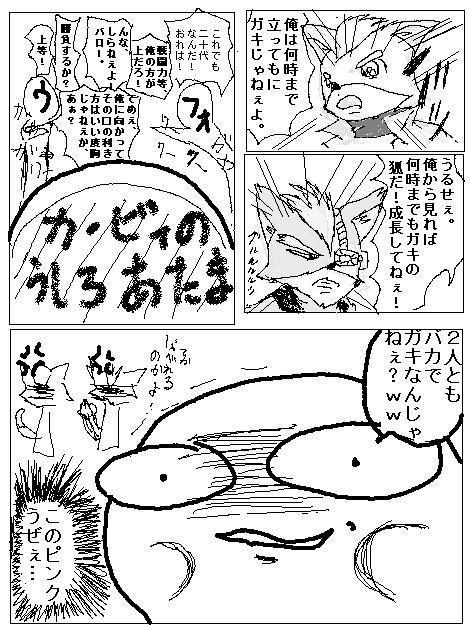 Yu☆Ka☆Iな物語2