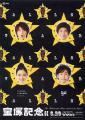 2008宝塚記念ポスター正式