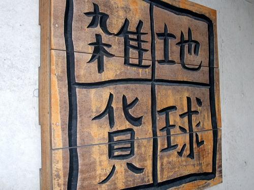 kai-blog-1035
