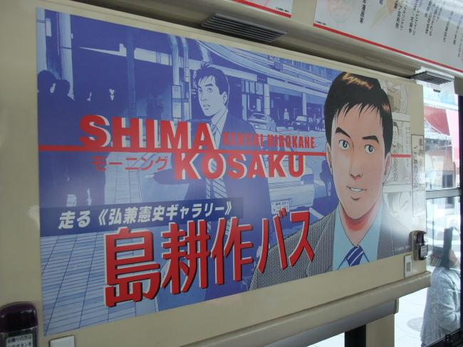 2012年3月20~23日 広島旅行 048