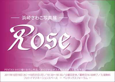 s_hamasaki1110.jpg