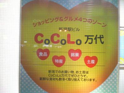 新潟市・CoCoLo万代の看板