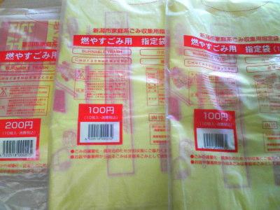 新潟市指定ごみ袋