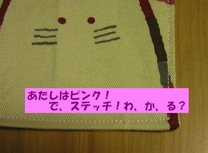 コースター猫3