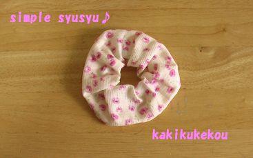 シュシュ3 ピンク