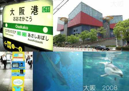 大阪2008