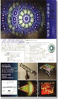 nakazato_obuchizawa