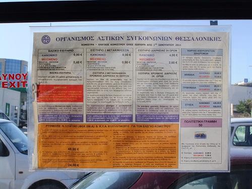 テサロニキのバス車内