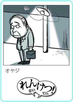 011_オヤジカード
