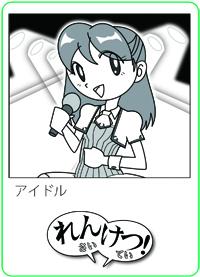 アイドルカード