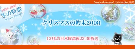 「クリスマスの約束2008」