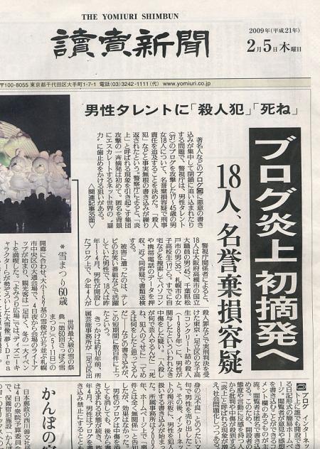 読売新聞0205
