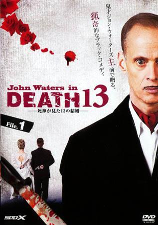 ジョン・ウォーターズ in DEATH13 Vol.1