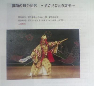 組踊の舞台扮装