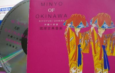 大湾清之CD