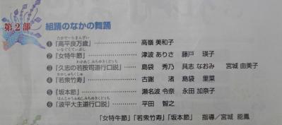 NHK2部舞踊
